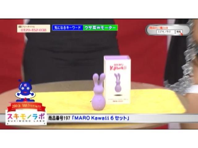 【会員限定700ポイント還元!】MARO kawaii No6 Lavender セット
