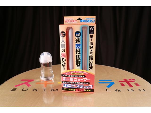 オナホール超便利セット(ホールウォーマー+珪藻土スティック) セット