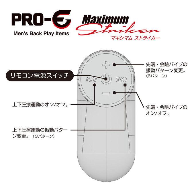 PRO-E Maximum Striker(プロイー マキシマム ストライカー) セット 商品説明画像9