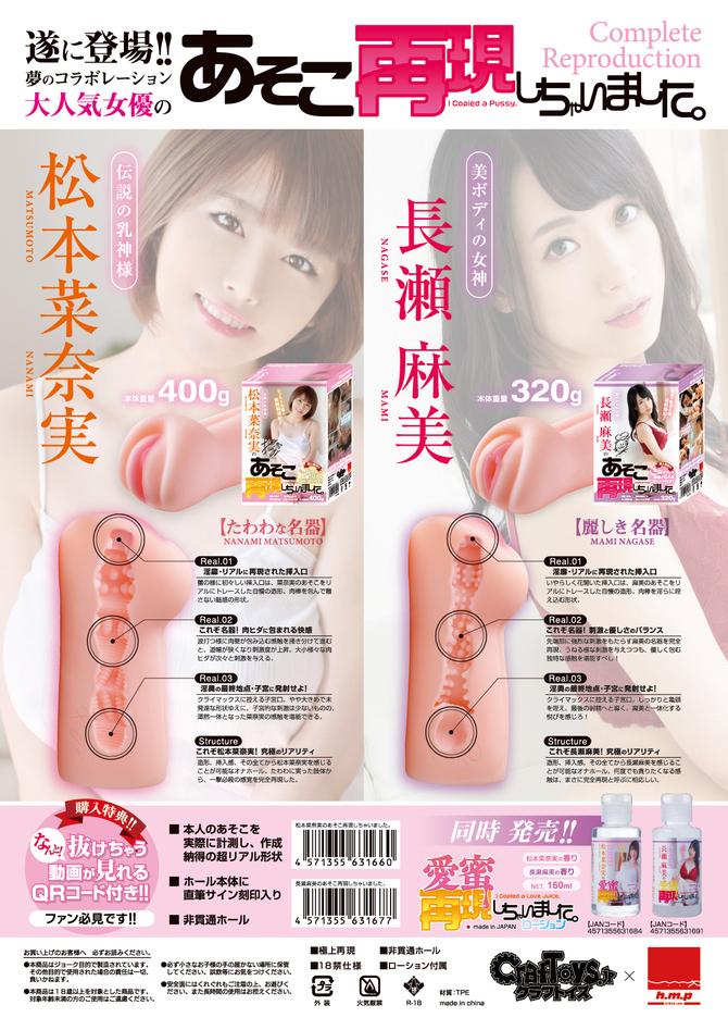 h.m.p Actress ホールセット(松本菜奈実&長瀬麻美のあそこ再現しちゃいました。) 商品説明画像19