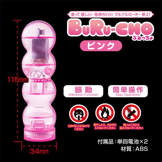 ぶるっちょ ピンク セット 商品説明画像8