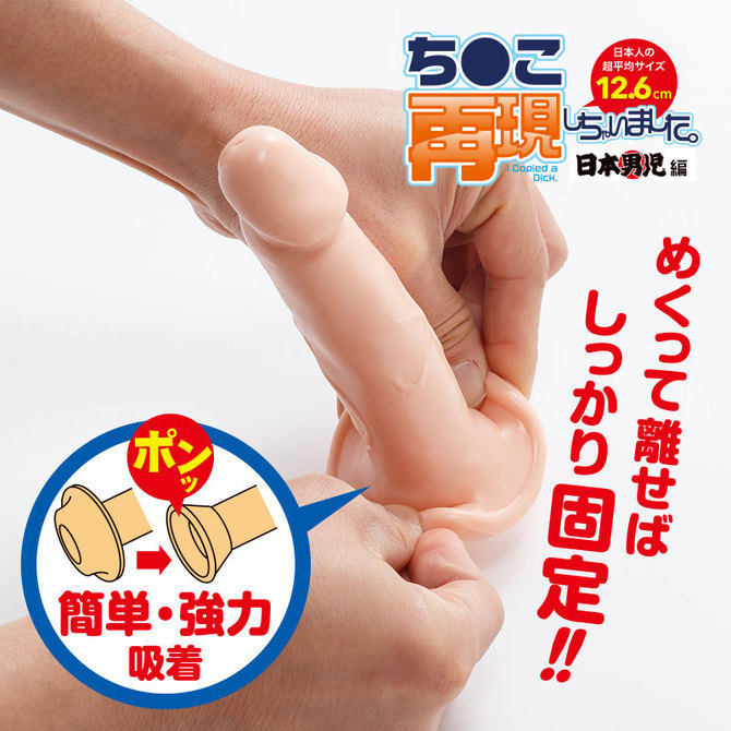 ち●こ再現しちゃいました。日本男児編 セット 商品説明画像7