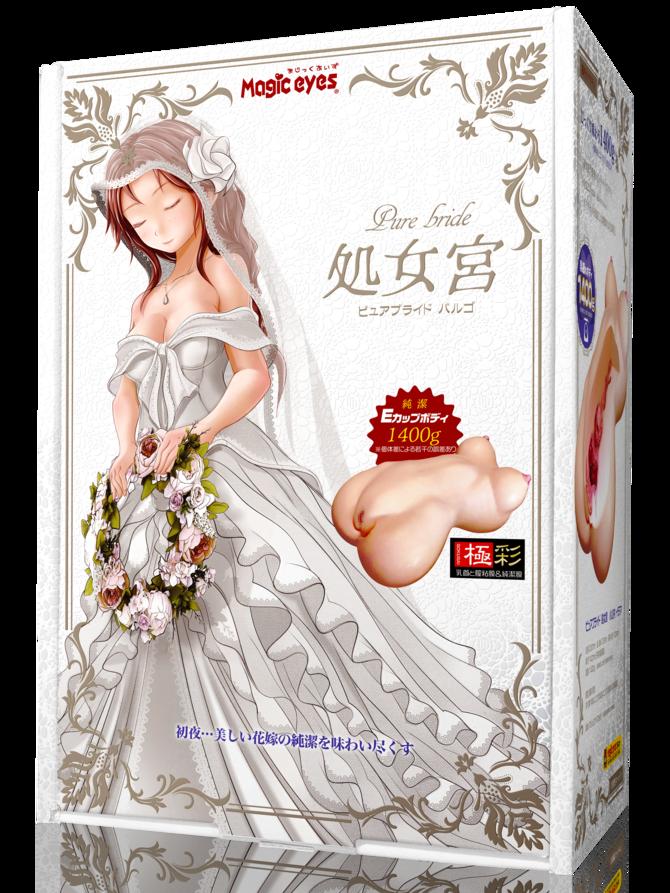 Pure bride  ピュアブライド 処女宮 小山内イデア+うぶじる セット 商品説明画像4