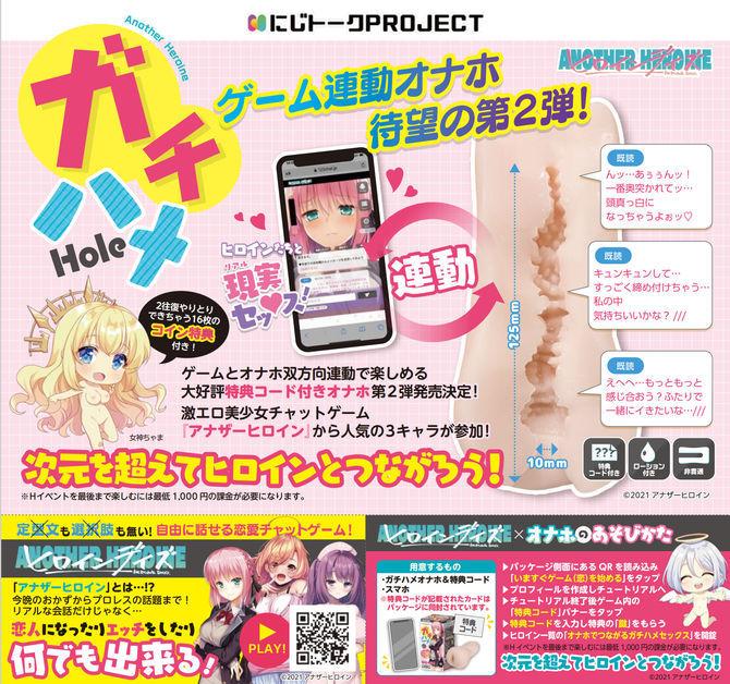 アナヒロ ガチハメHole ヒロイン3姉妹セット 商品説明画像16