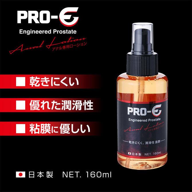 PRO-E アナル必需品 セット 商品説明画像13