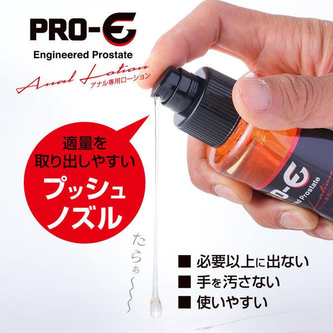 PRO-E アナル必需品 セット 商品説明画像14
