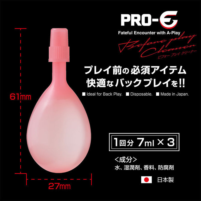 PRO-E アナル必需品 セット 商品説明画像7