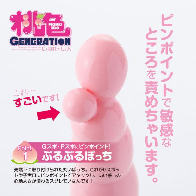 桃色GENERATION セット 商品説明画像6