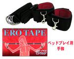 【販売終了・アダルトグッズ、大人のおもちゃアーカイブ】ERO TAPE クロス