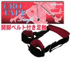 【半額以下!】ERO TAPE トライアングル