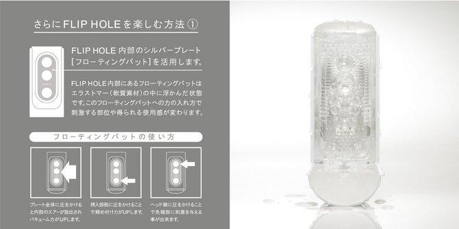 TENGA FLIP HOLE WHITE(フリップホール ホワイト) THF-001 商品説明画像10