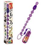 【販売終了・アダルトグッズ、大人のおもちゃアーカイブ】10連結電動 玉ごろし