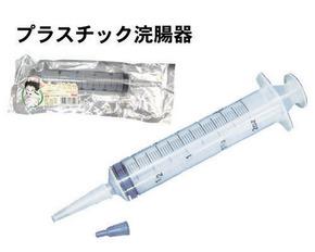 プラスチックシリンジ(浣腸器)