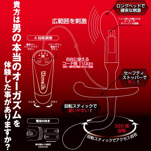 プロステート・ギア ロング(Prostate Gear Long) 商品説明画像3
