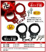 【販売終了・アダルトグッズ、大人のおもちゃアーカイブ】赤い手錠