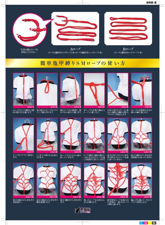 【販売終了・アダルトグッズ、大人のおもちゃアーカイブ】簡単亀甲縛りSMロープ KNK-060 商品説明画像5