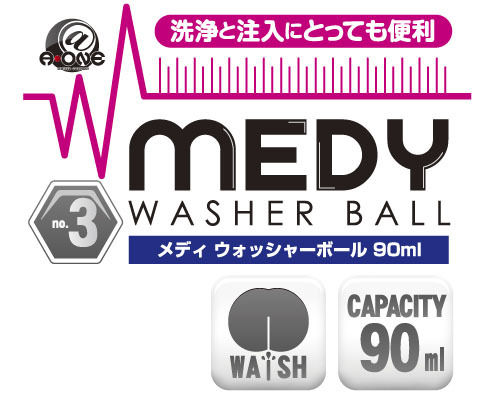 MEDY no.3 ウォッシャーボール 90ml 商品説明画像5