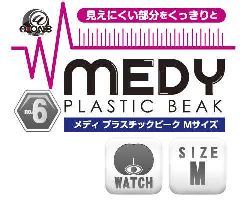 【業界最安値!】MEDY no.6 プラスチックビーク Mサイズ 商品説明画像6