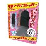 【在庫限定特価!】 電動アナルストッパー TMT-631