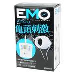【販売終了・アダルトグッズ、大人のおもちゃアーカイブ】EMO(イーモ)キトウ