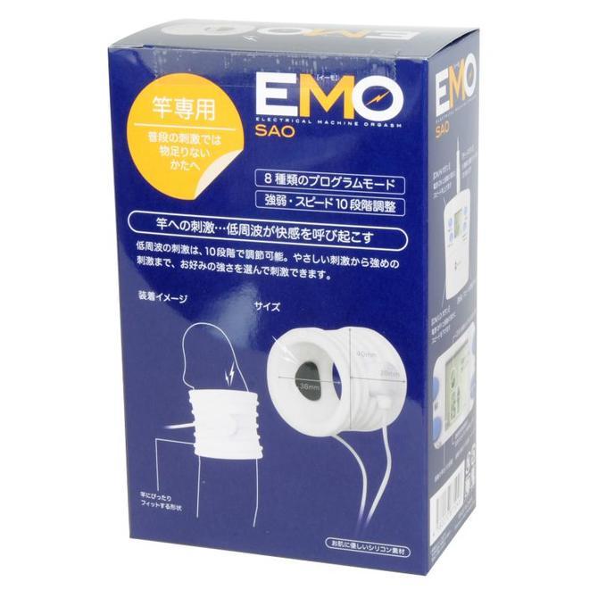 【販売終了・アダルトグッズ、大人のおもちゃアーカイブ】EMO(イーモ)サオ 商品説明画像2