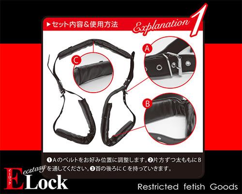【業界最安値!】ELock イーロック 【M字開脚枷】 商品説明画像3