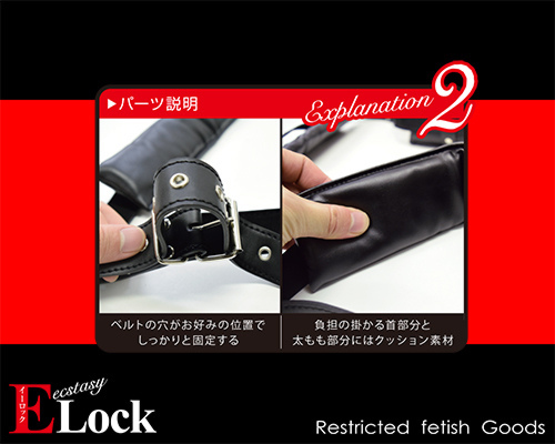 【業界最安値!】ELock イーロック 【M字開脚枷】 商品説明画像4