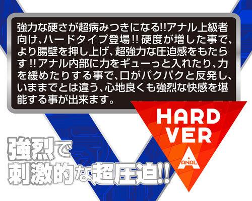 アナパッカーン【ハード】 商品説明画像5