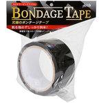 【業界最安値!】ラブファクター ボンデージテープ 黒 簡単拘束 非粘着SMテープ 20m使用