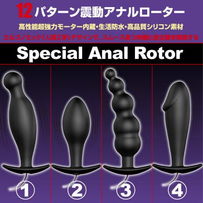 プリティラブ スペシャルアナルローター3 商品説明画像3