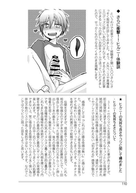 【販売終了・アダルトグッズ、大人のおもちゃアーカイブ】尿道通信 総集編+2017 商品説明画像2