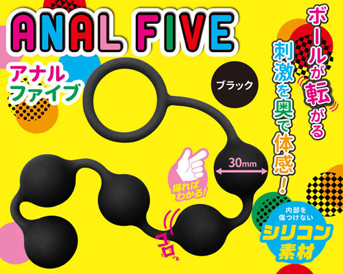 【販売終了・アダルトグッズ、大人のおもちゃアーカイブ】アナルファイブ ブラック 商品説明画像2