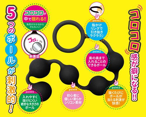 【販売終了・アダルトグッズ、大人のおもちゃアーカイブ】アナルファイブ ブラック 商品説明画像3
