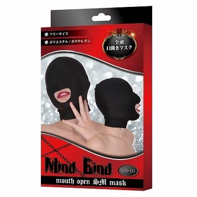 マインドバインド 全頭口開きマスク 商品説明画像3