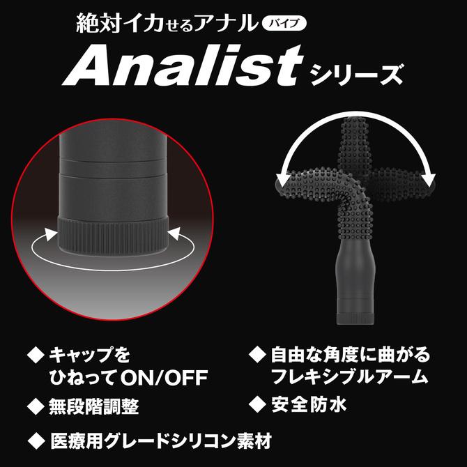 アナリスト008 Analist008 商品説明画像8