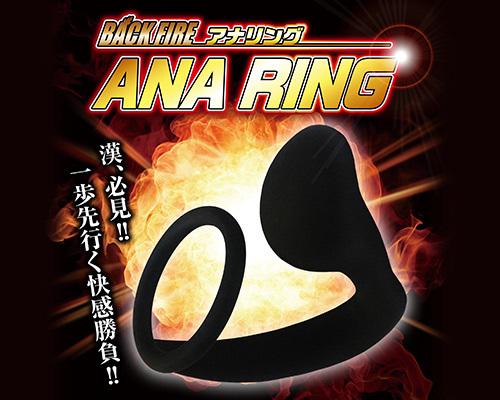 バックファイアー ANA RING 商品説明画像6