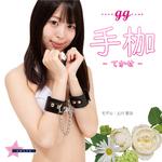 ggシリーズ 日本製「手枷」下着付きSMグッズ 〜ブラ・パンツ・ソックス付き〜(MIU0352)     EMST-001