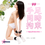 ggシリーズ 日本製「手足同時拘束」下着付きSMグッズ 〜ブラ・パンツ・ソックス付き〜(MIU0354)     EMST-003