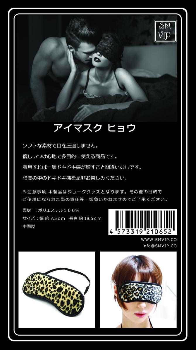 SM-VIP アイマスク ヒョウ 商品説明画像2