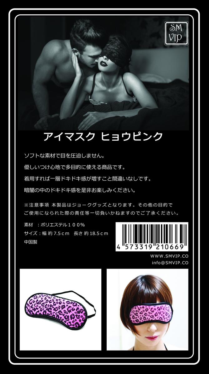 SM-VIP アイマスク ヒョウピンク 商品説明画像2