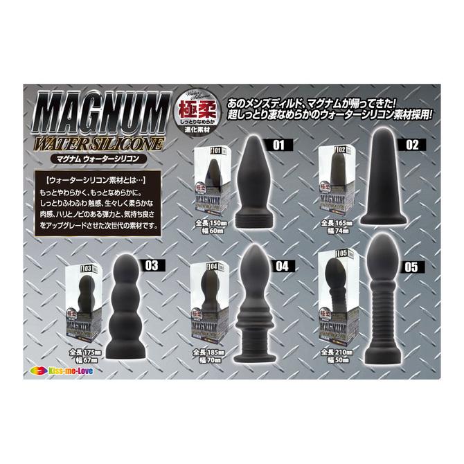マグナム ウォーターシリコン 01 商品説明画像5