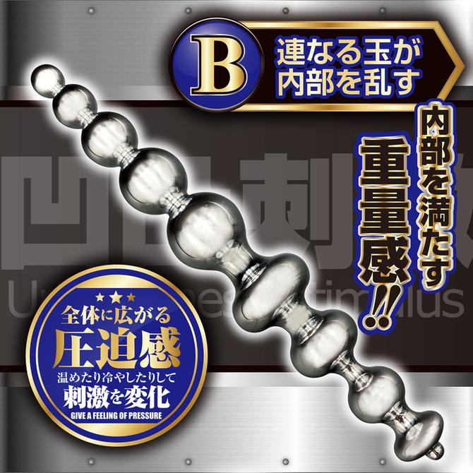 アナルアルミスティック B 商品説明画像3