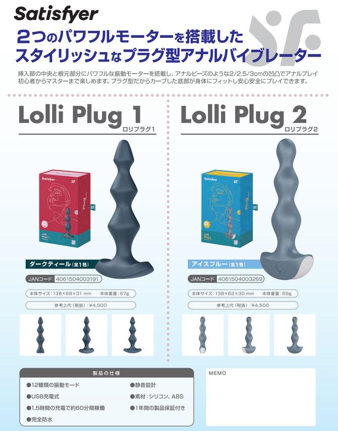 サティスファイヤー ロリプラグ1 ダークティール / Satisfyer lolli-plug1 Dark Teal 商品説明画像6