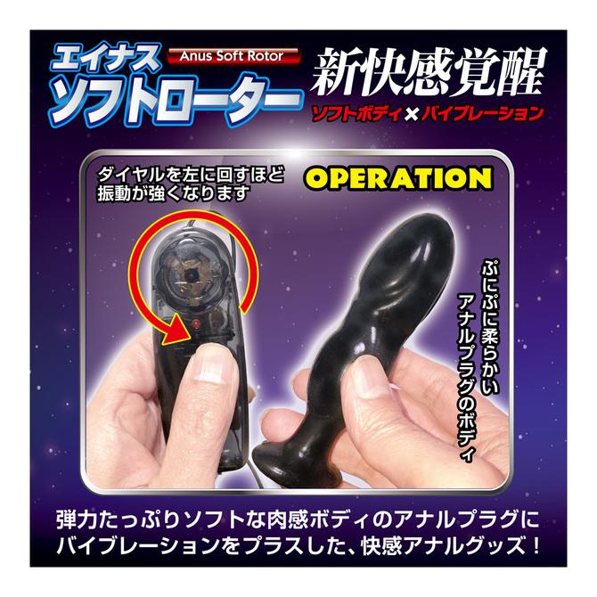 エイナス ソフトローター 2 商品説明画像5