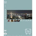 東京恋愛模様-TOKYO LOVERS LIFE
