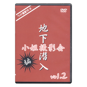 【販売終了・アダルトグッズ、大人のおもちゃアーカイブ】地下潜入・小姐撮影会 vol.2