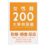 女性器200大解剖図鑑  ◇