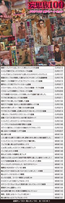 【販売終了・アダルトグッズ、大人のおもちゃアーカイブ】DVD 妄想族100型 商品説明画像1