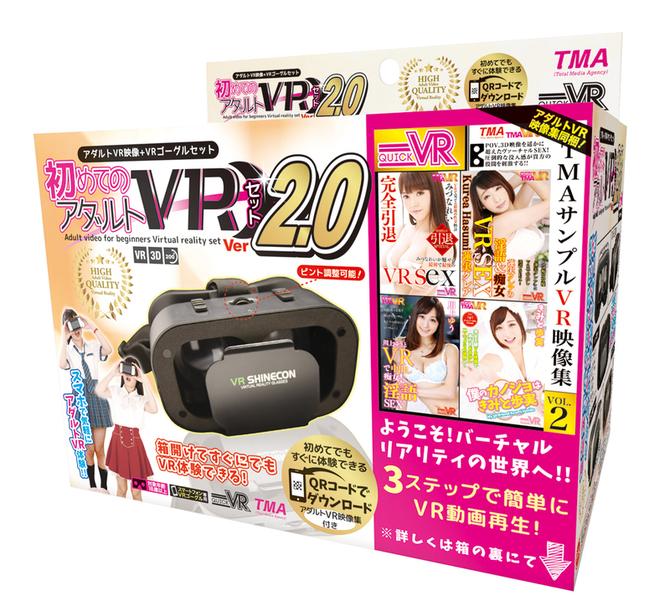 初めてのアダルトVRセットVer2.0 TVRS-002 商品説明画像1