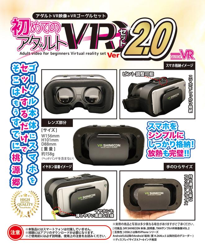 初めてのアダルトVRセットVer2.0 TVRS-002 商品説明画像2